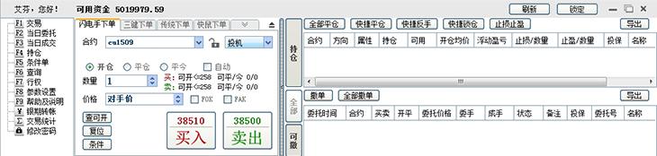 二、交易 2.1界面-闪电手使用说明